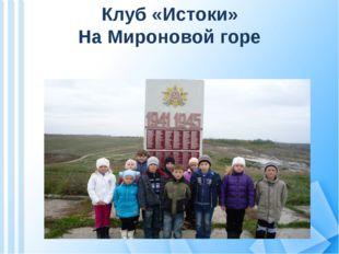 Клуб «Истоки» На Мироновой горе