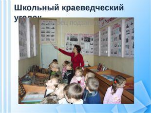 Школьный краеведческий уголок