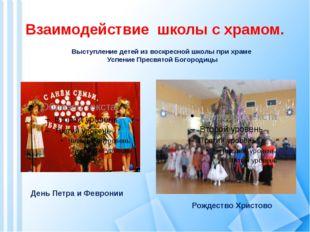 Взаимодействие школы с храмом. Выступление детей из воскресной школы при храм