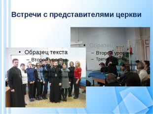Встречи с представителями церкви