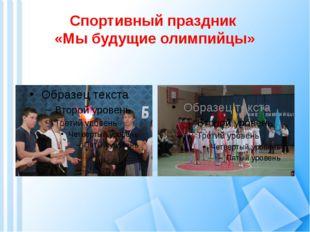 Спортивный праздник «Мы будущие олимпийцы»