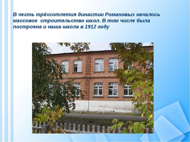В честь трёхсотлетия династии Романовых началось массовое строительство школ...