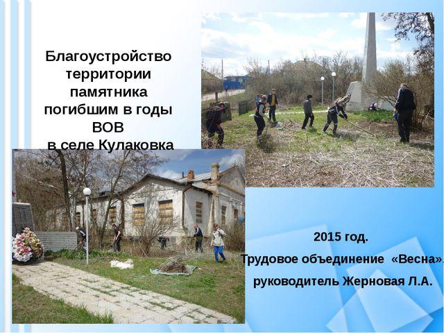 Благоустройство территории памятника погибшим в годы ВОВ в селе Кулаковка 20...