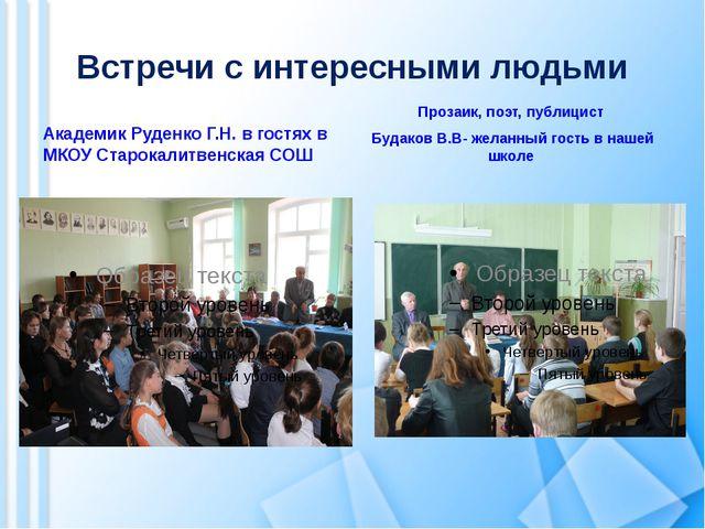 Встречи с интересными людьми Академик Руденко Г.Н. в гостях в МКОУ Старокалит...