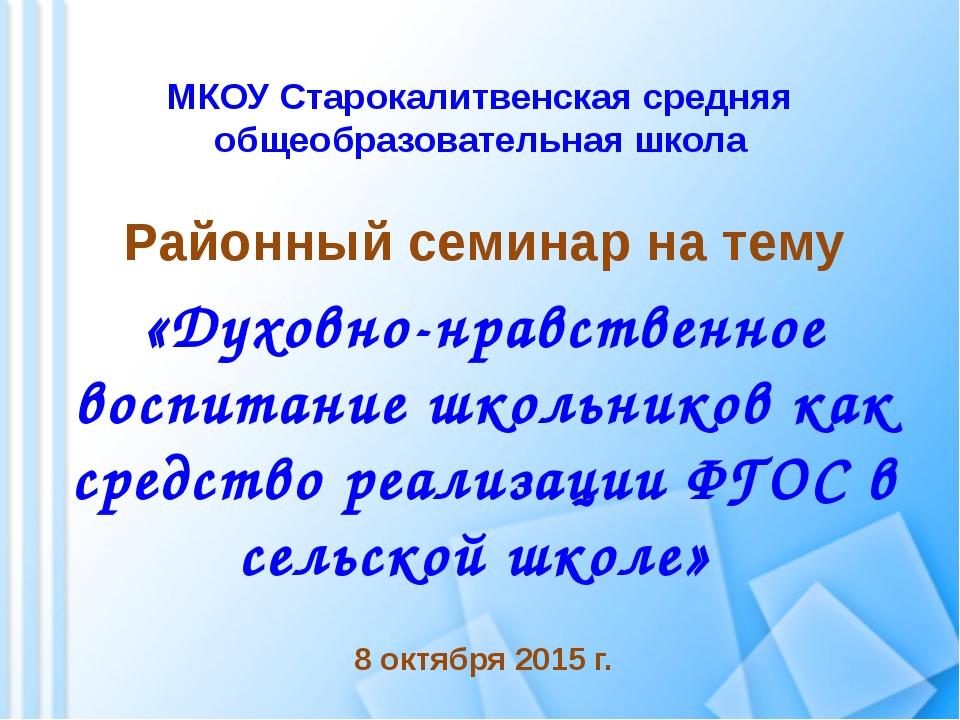 МКОУ Старокалитвенская средняя общеобразовательная школа Районный семинар на...