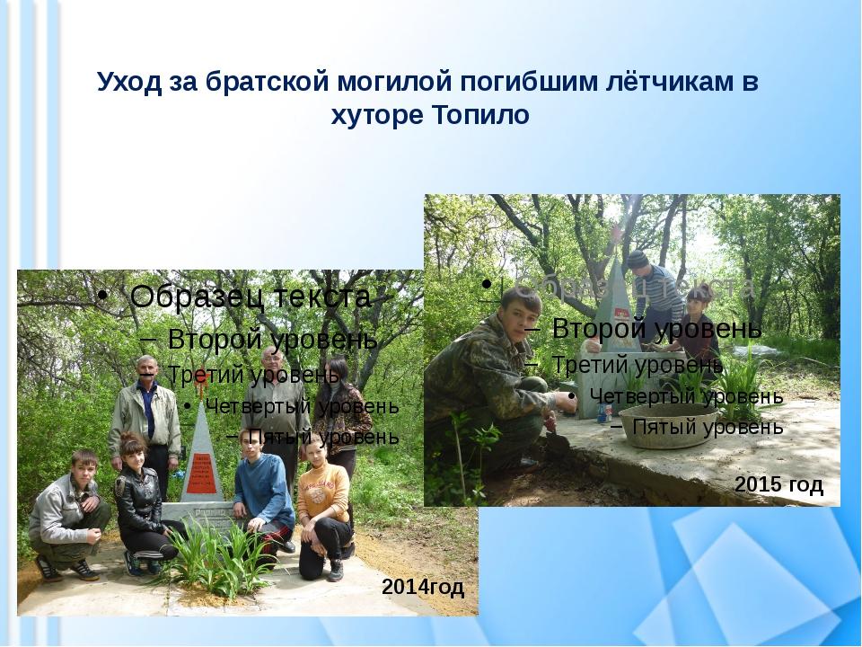 Уход за братской могилой погибшим лётчикам в хуторе Топило 2014год 2015 год