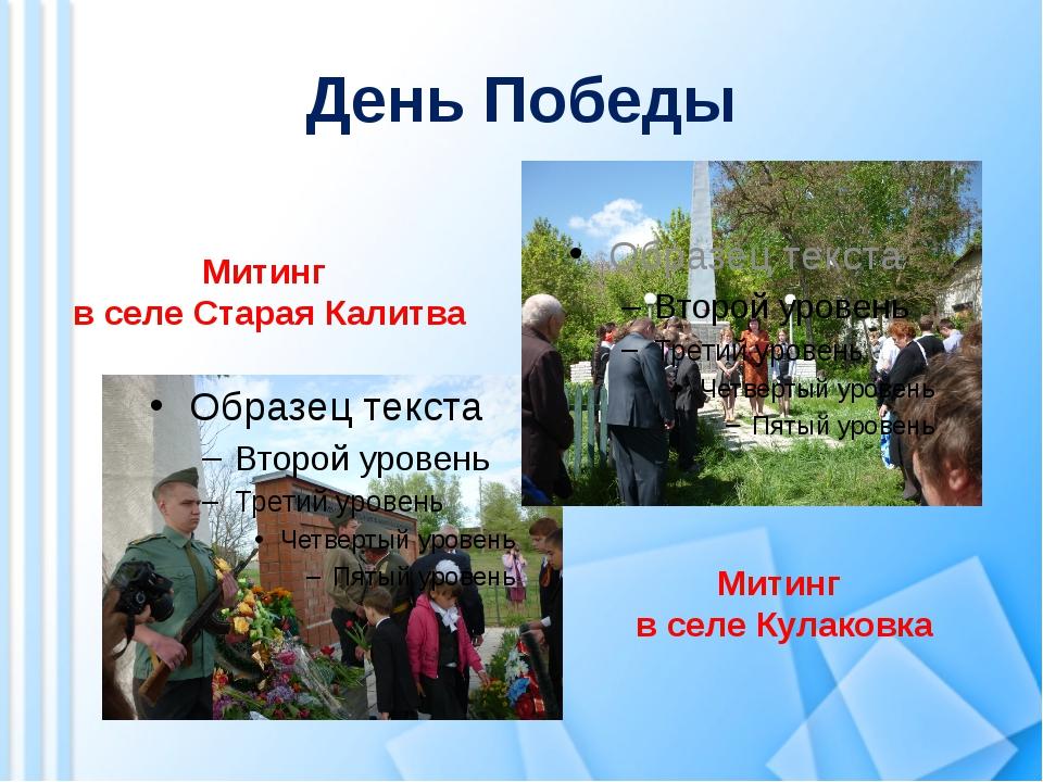 День Победы Митинг в селе Старая Калитва Митинг в селе Кулаковка