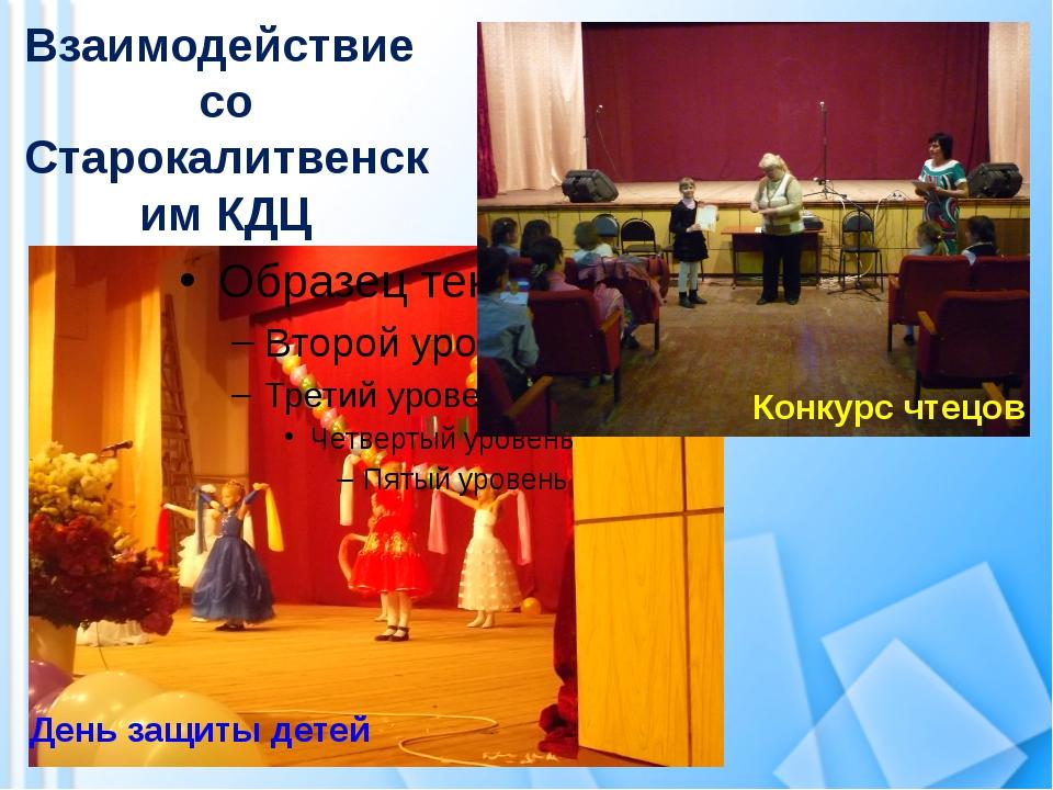 Взаимодействие со Старокалитвенским КДЦ Конкурс чтецов День защиты детей