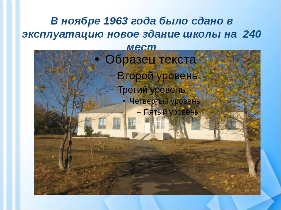 В ноябре 1963 года было сдано в эксплуатацию новое здание школы на 240 мест