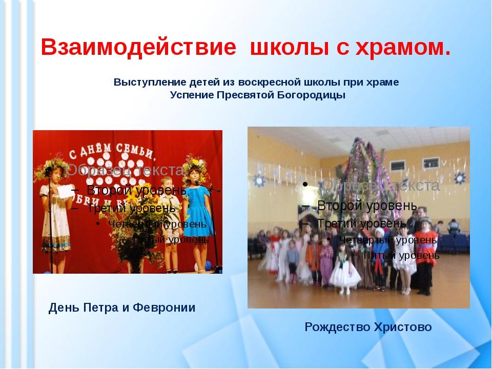 Взаимодействие школы с храмом. Выступление детей из воскресной школы при храм...
