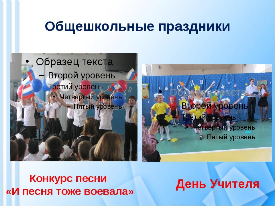Общешкольные праздники Конкурс песни «И песня тоже воевала» День Учителя