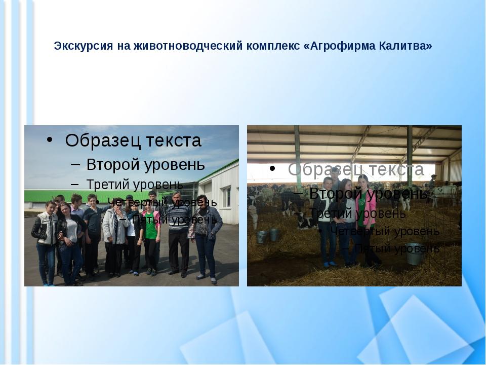 Экскурсия на животноводческий комплекс «Агрофирма Калитва»