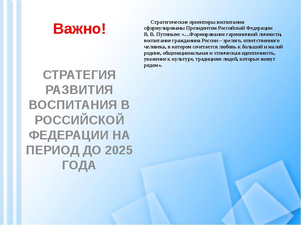 Важно! Стратегические ориентиры воспитания сформулированы Президентом Российс...