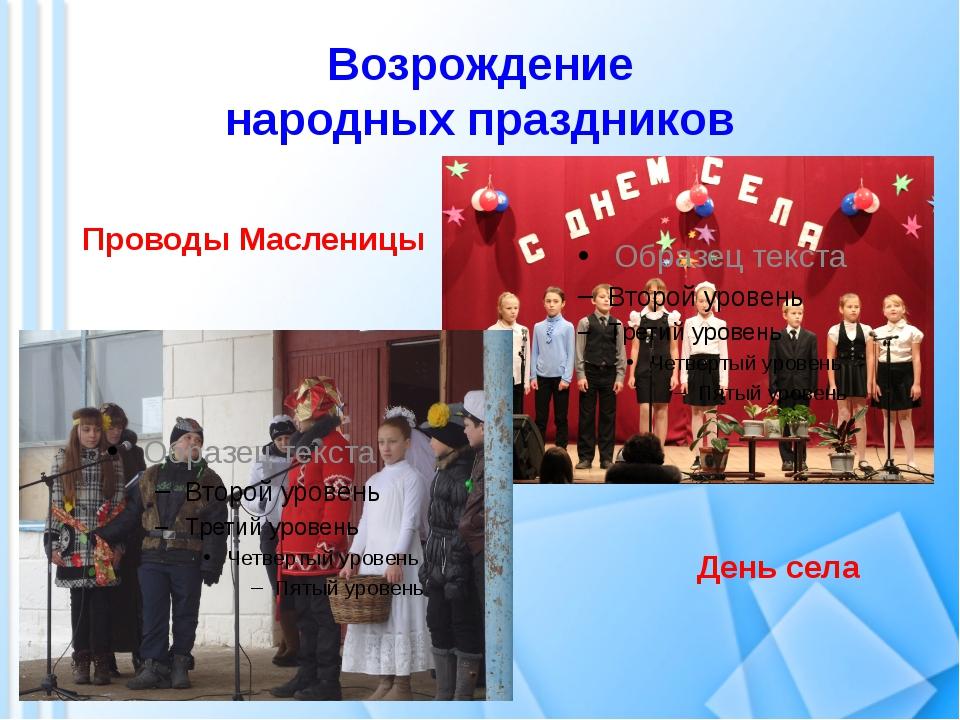 Проводы Масленицы Возрождение народных праздников День села