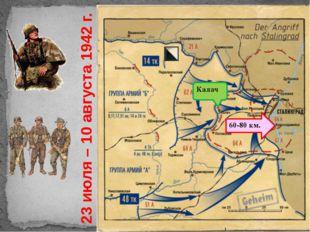 Калач 60-80 км. 23 июля – 10 августа 1942 г.