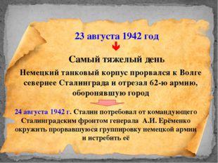 23 августа 1942 год  Самый тяжелый день Немецкий танковый корпус прорвался к