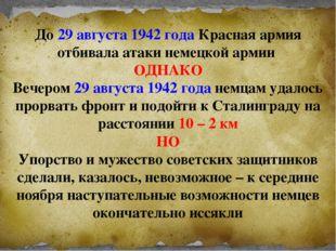 До 29 августа 1942 года Красная армия отбивала атаки немецкой армии ОДНАКО Ве