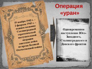 Операция «уран» 19 ноября 1942 г. – 2 февраля 1943 г. – кодовое название Стал