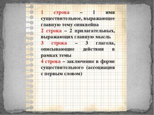 1 строка – 1 имя существительное, выражающее главную тему синквейна 2 строка