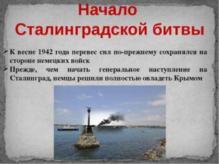 Начало Сталинградской битвы К весне 1942 года перевес сил по-прежнему сохраня