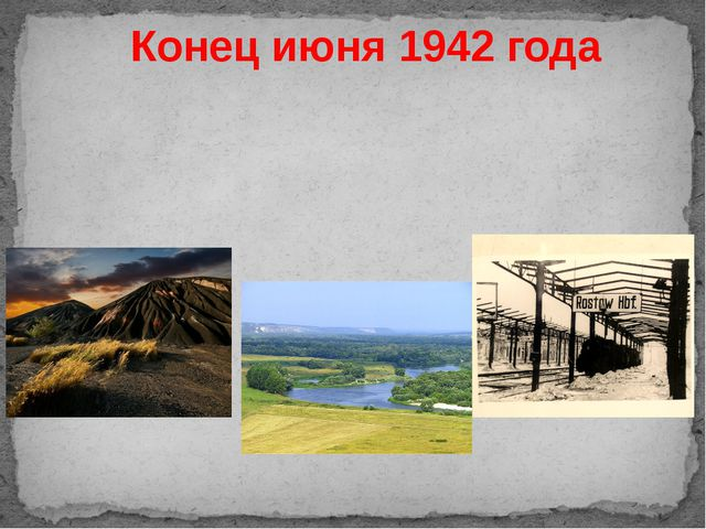 Конец июня 1942 года