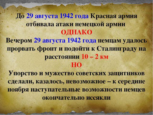 До 29 августа 1942 года Красная армия отбивала атаки немецкой армии ОДНАКО Ве...