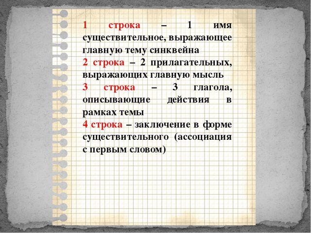 1 строка – 1 имя существительное, выражающее главную тему синквейна 2 строка...