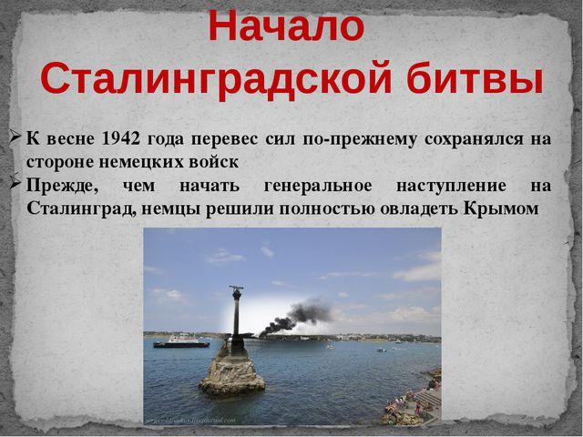 Начало Сталинградской битвы К весне 1942 года перевес сил по-прежнему сохраня...