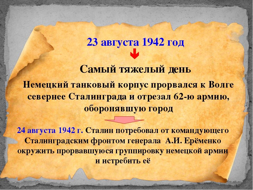 23 августа 1942 год  Самый тяжелый день Немецкий танковый корпус прорвался к...
