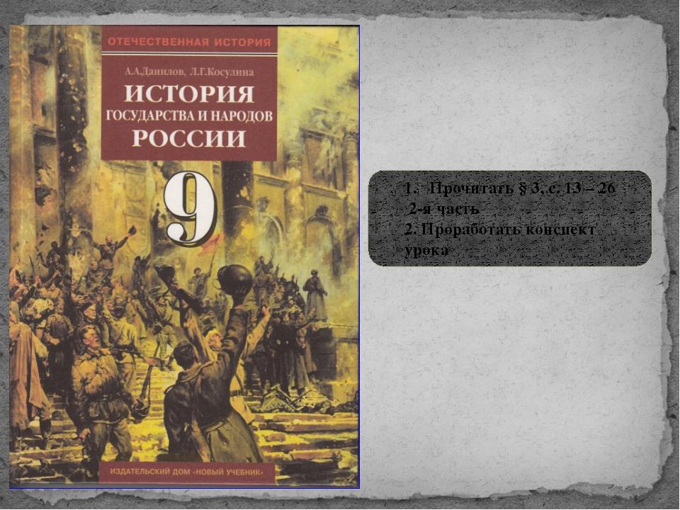 Прочитать § 3, с. 13 – 26 2-я часть 2. Проработать конспект урока