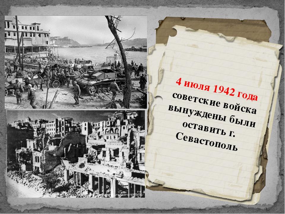 4 июля 1942 года советские войска вынуждены были оставить г. Севастополь