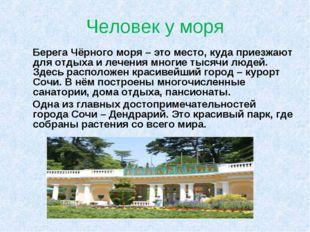 Человек у моря Берега Чёрного моря – это место, куда приезжают для отдыха и л
