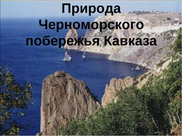 Природа Черноморского побережья Кавказа