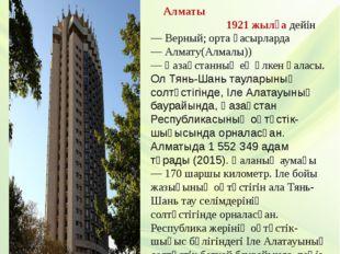 Жалпы деректер Алматы(Алматы́, Ресейде —Алма́-Ата́;1921жылға дейін —Вер