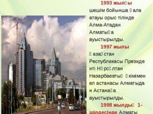 Тәуелсіздік кезеңі 1993жылғы шешім бойынша қала атауы орыс тілінде Алма-Атад