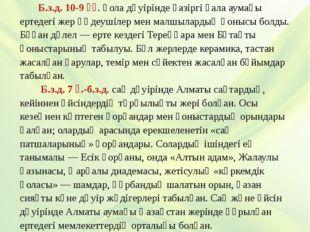 Көне тарихы Б.з.д. 10-9 ғғ. қола дәуірінде қазіргі қала аумағы ертедегі жер ө