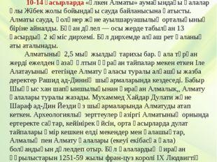 Көне тарихы 10-14 ғасырларда «Үлкен Алматы» аумағындағы қалалар Ұлы Жібек жол