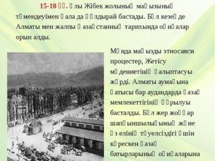 Орта ғасырлар Мұнда маңызды этносаяси процестер, Жетісу мәдениетінің қалыптас