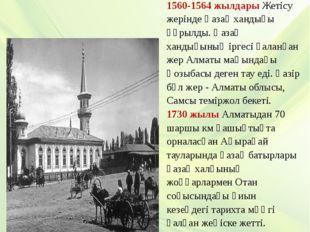 Қазақ хандығы 1560-1564 жылдары Жетісу жерінде Қазақ хандығы құрылды. Қазақ х