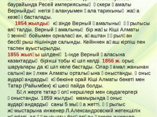 Ресей отарлауы 1854 жылғы ақпанның 4-інде Іле Алатауының баурайында Ресей имп
