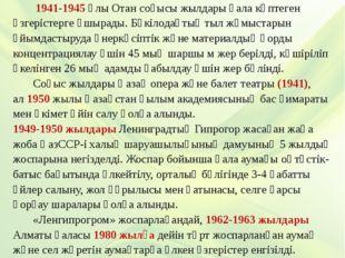 КСРО құрамында 1941-1945Ұлы Отан соғысыжылдары қала көптеген өзгерістерге ұ