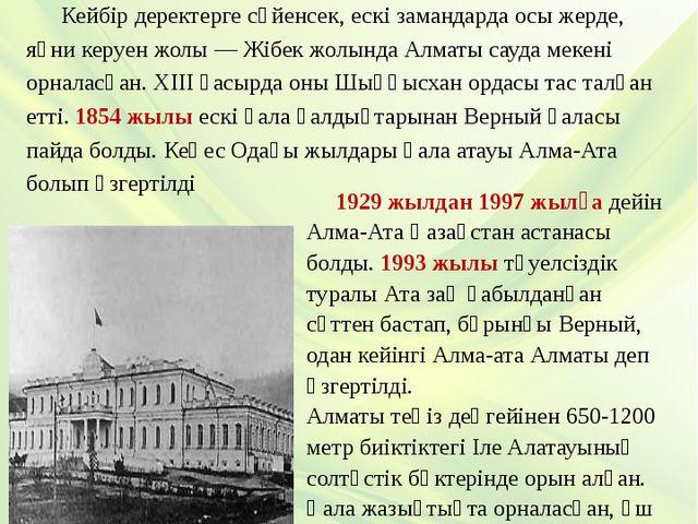 Тарихы 1929 жылдан 1997 жылға дейін Алма-Ата Қазақстан астанасы болды. 1993 ж...