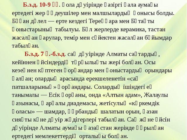 Көне тарихы Б.з.д. 10-9 ғғ. қола дәуірінде қазіргі қала аумағы ертедегі жер ө...