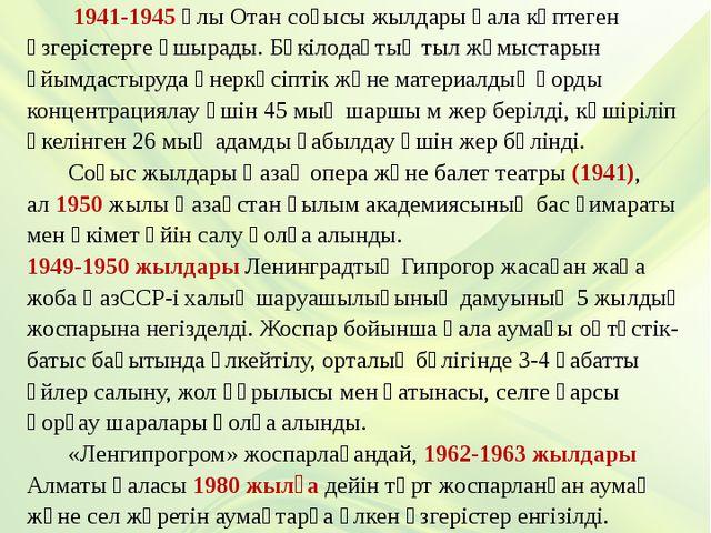 КСРО құрамында 1941-1945Ұлы Отан соғысыжылдары қала көптеген өзгерістерге ұ...