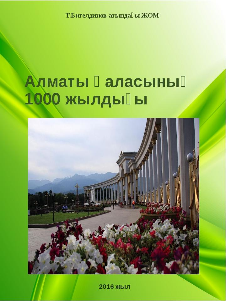 Алматы қаласының 1000 жылдығы 2016 жыл Т.Бигелдинов атындағы ЖОМ