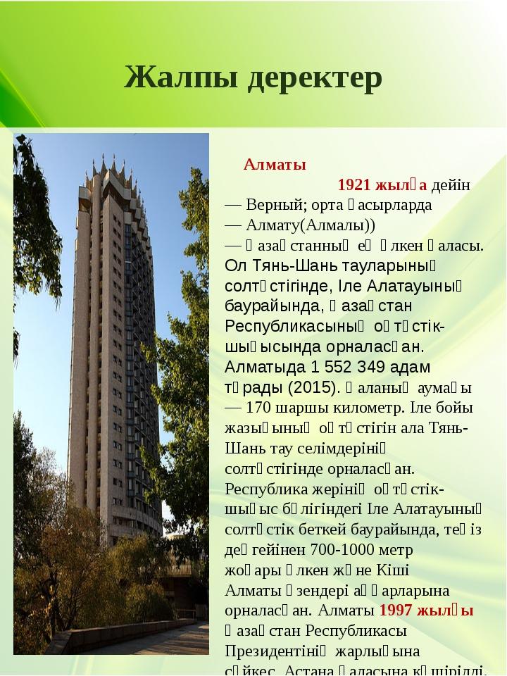 Жалпы деректер Алматы(Алматы́, Ресейде —Алма́-Ата́;1921жылға дейін —Вер...