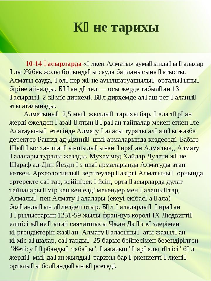 Көне тарихы 10-14 ғасырларда «Үлкен Алматы» аумағындағы қалалар Ұлы Жібек жол...