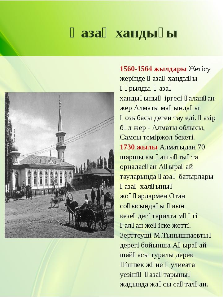 Қазақ хандығы 1560-1564 жылдары Жетісу жерінде Қазақ хандығы құрылды. Қазақ х...
