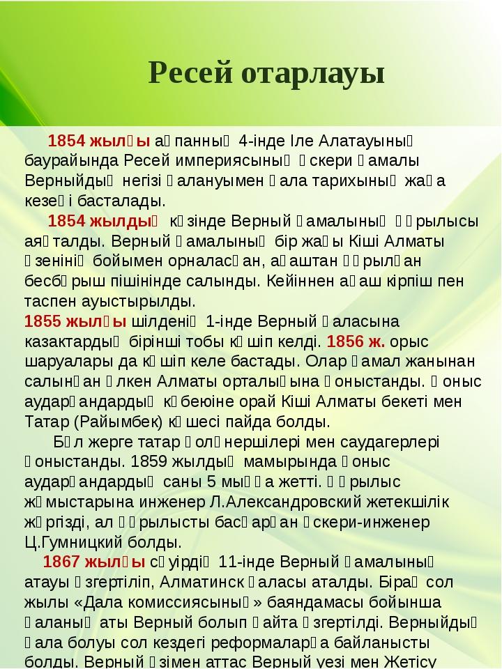 Ресей отарлауы 1854 жылғы ақпанның 4-інде Іле Алатауының баурайында Ресей имп...