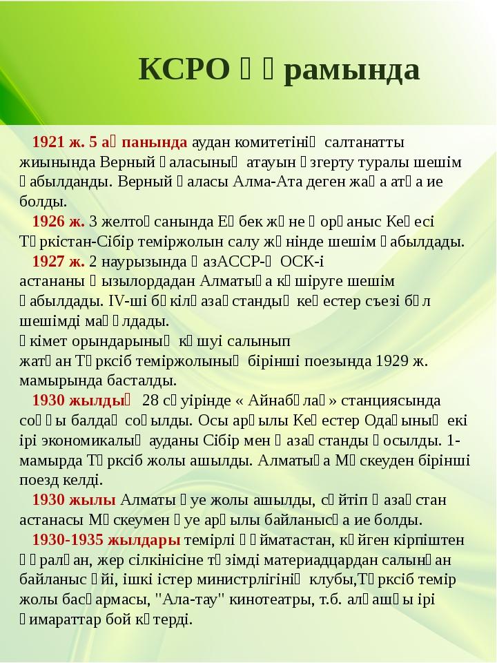 КСРО құрамында 1921ж. 5 ақпанында аудан комитетінің салтанатты жиынында Верн...